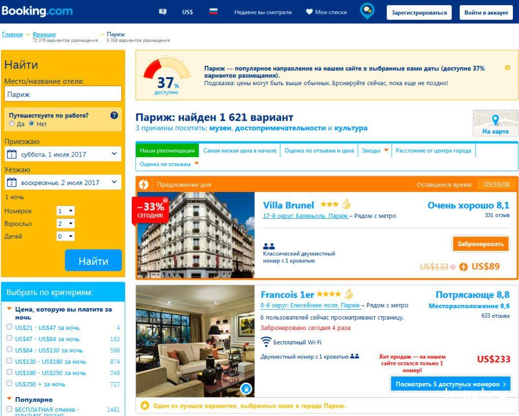 как забронировать отель на booking