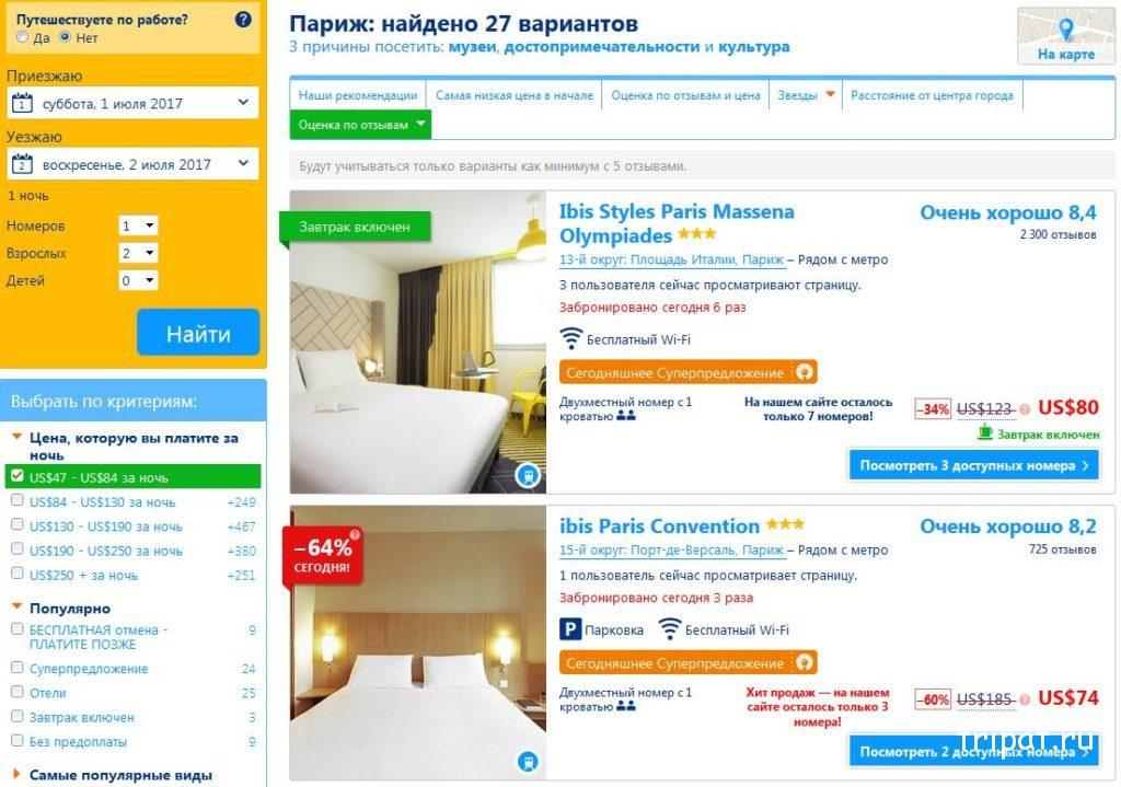 Рейтинг гостиницы