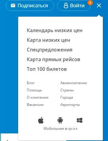 меню aviasales.ru