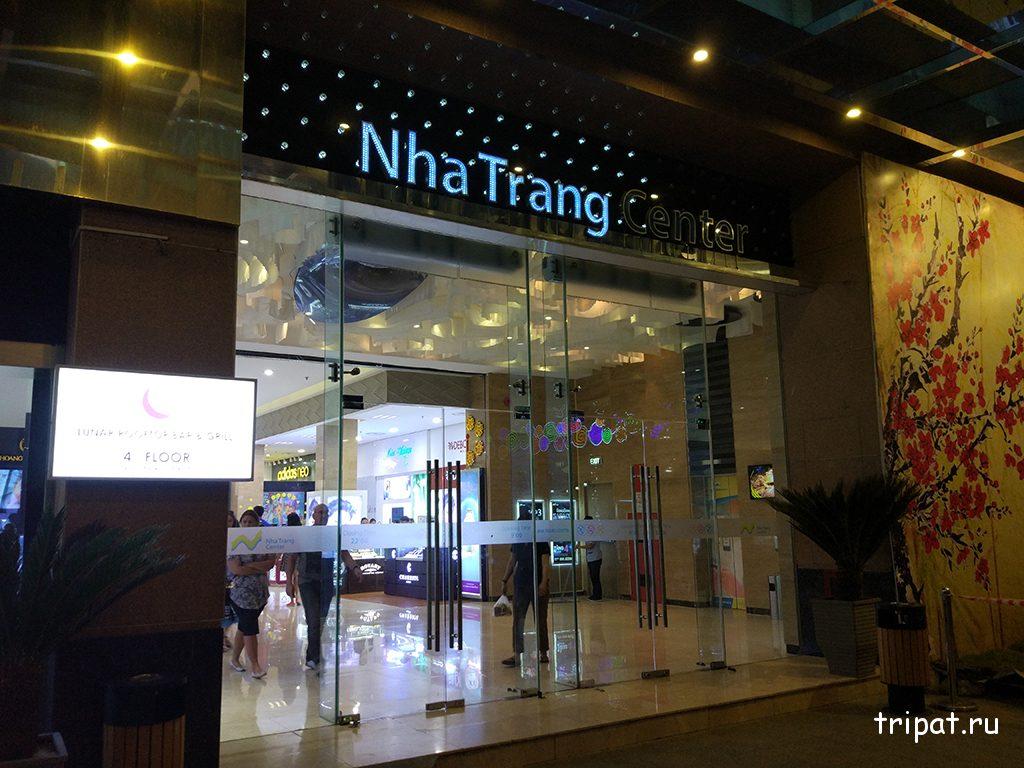 Торговый центр Нячанга
