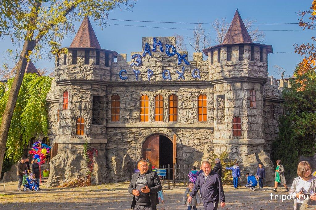 Замок страха