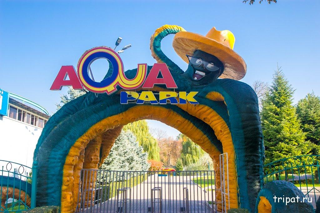 Вход в аквапарк