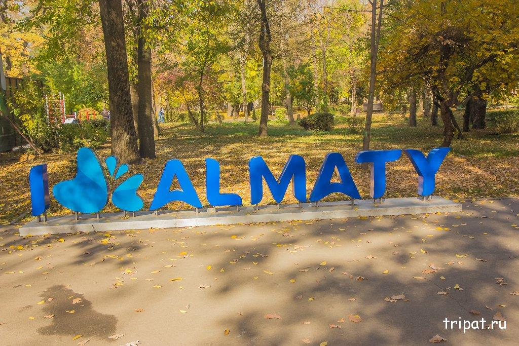 Надпись Алматы