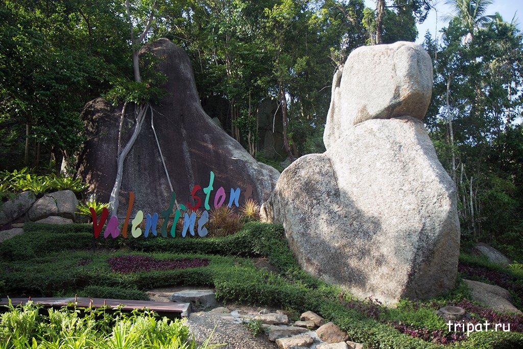 Камень влюбленных